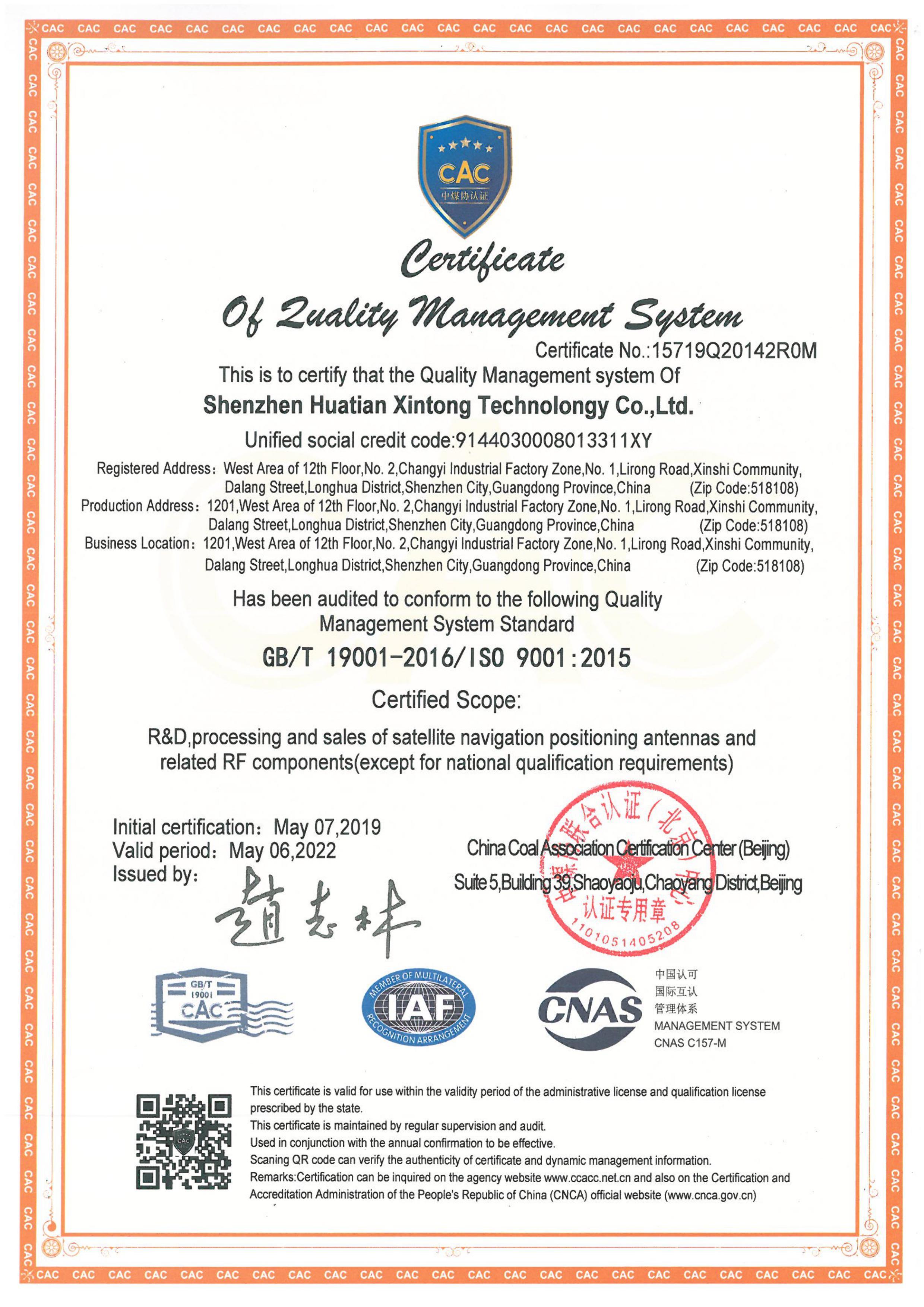 <span>ISO质量管理体系证书</span>