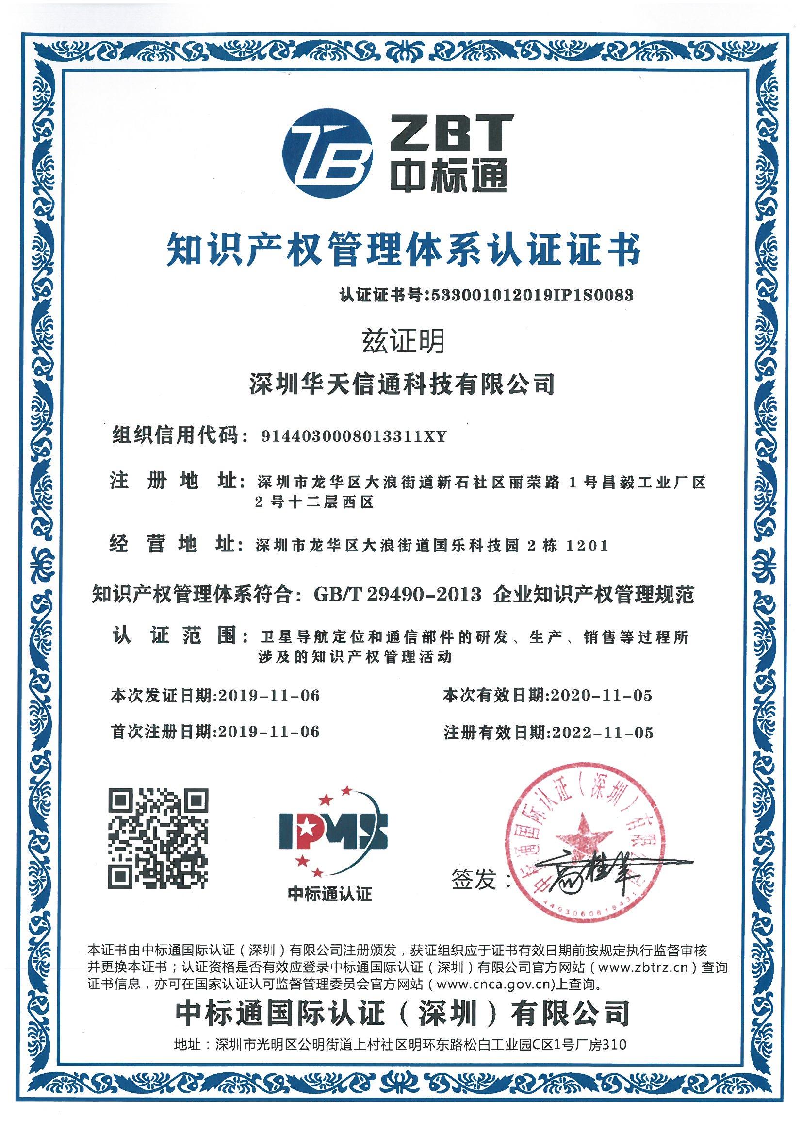知识产权管理认证体系证书