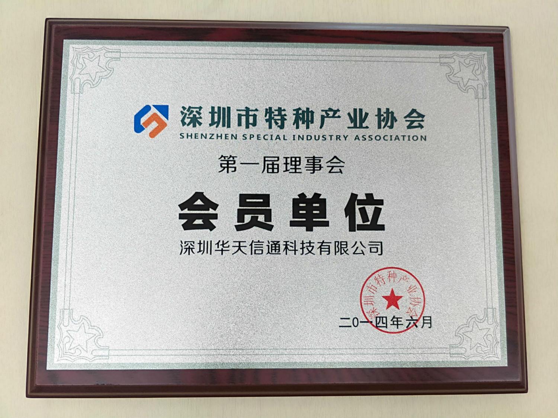 深圳特种产业协会会员