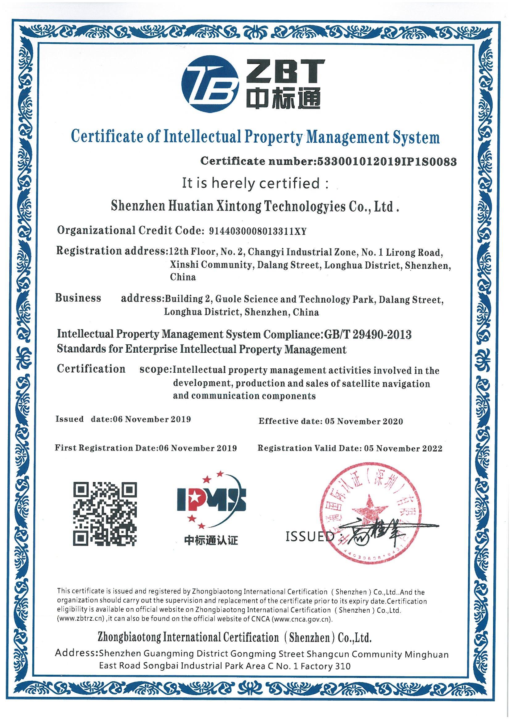 <span>知识产权管理认证体系证书</span>